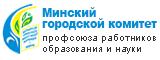 Минский городской комитет Белорусского профсоюза работников образования и науки