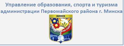 Управление образования, спорта и туризма администрации Первомайского района города Минска