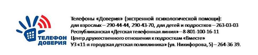 тел 280-27-81, Email - perue minsk.edu.by, адрес  220012, г. Минск, пер.  К.Чорного,7 da85a6b1dc3